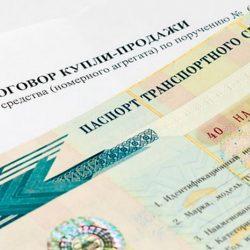 Новые требования к ПТС и свидетельствам о регистрации транспортных средств