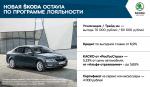Специальные предложения для клиентов Skoda в мае