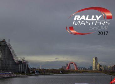 Московское ралли. Rally Masters Show 2017