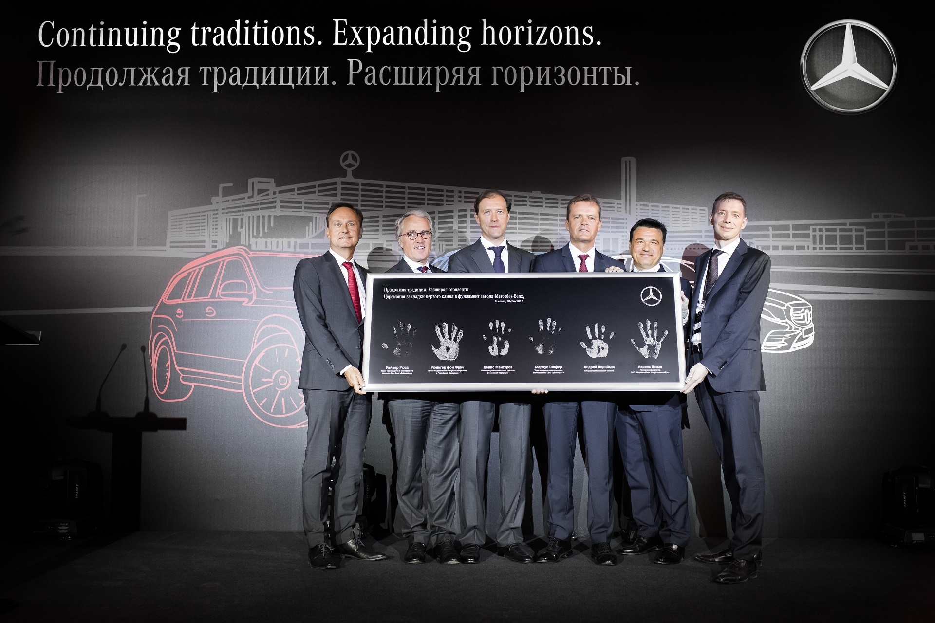 Mercedes-Benz Есипово завод