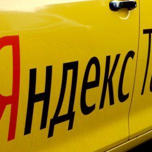 Сервис «Яндекс.Такси» попросил ФАС изменить методику оценки рынка для сделки с ГК «Везёт»