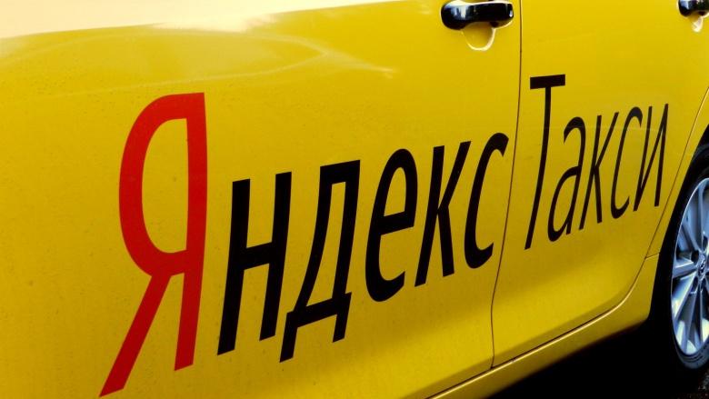 яндекс-такси