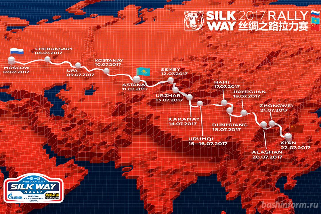 Шёлковый путь 2017 — международный ралли-рейд по территории России, Казахстана и Китая. Протяженность рейда 9 599 км, из них свыше 4 094 км — спецучастки.