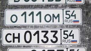 В России стали подделывать автомобильные номерные знаки