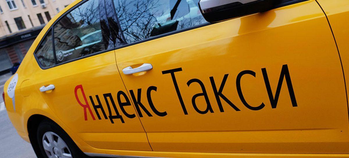 «Яндекс.Такси» подстрахует
