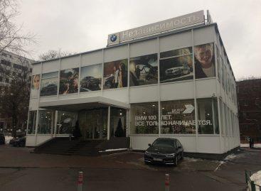 """Из """"Независимости"""" BMW Group Россия забирает автомобили"""