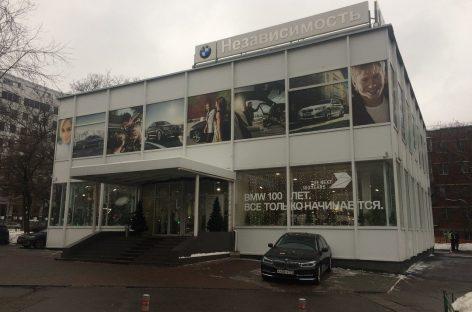 Из «Независимости» BMW Group Россия забирает автомобили