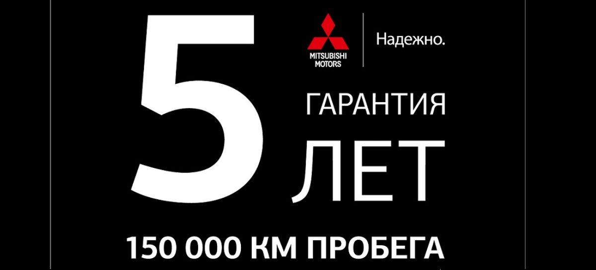 Mitsubishi объявляет 5 лет гарантии на Pajero Sport