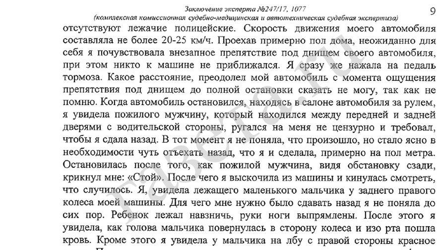 Протоколы допроса обвиняемой по делу о ДТП в Подмосковье, в котором 23 апреля погиб шестилетний мальчик, Ольги Алисовой