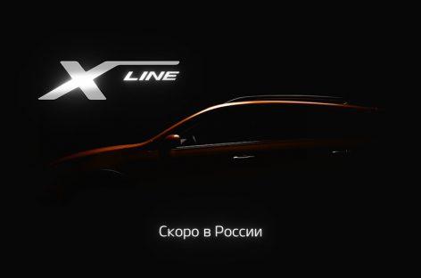 KIA X-Line для России