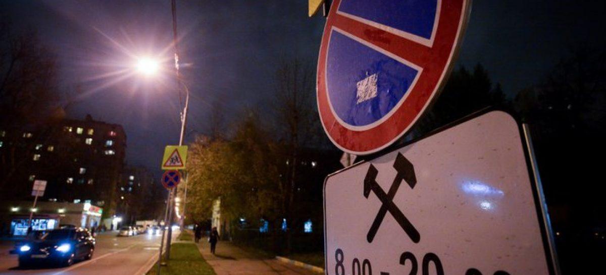 ВМоскве разрешат парковаться подзапрещающими знаками вночное время