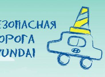 Hyundai представляет проект «Безопасная дорога»