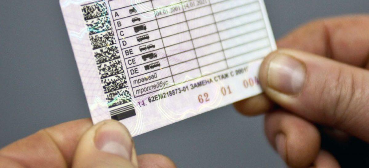 Водительские права и СТС переведут в «цифру»