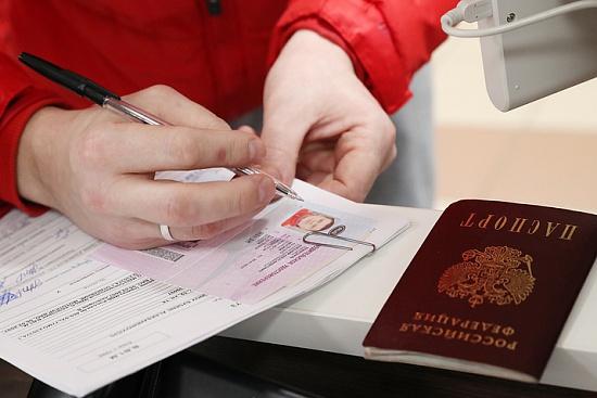 водительские права через МФЦ