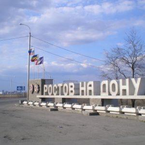 В Ростове-на-Дону открыта новая развязка
