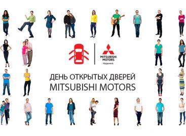 Mitsubishi Motors приглашает в гости!