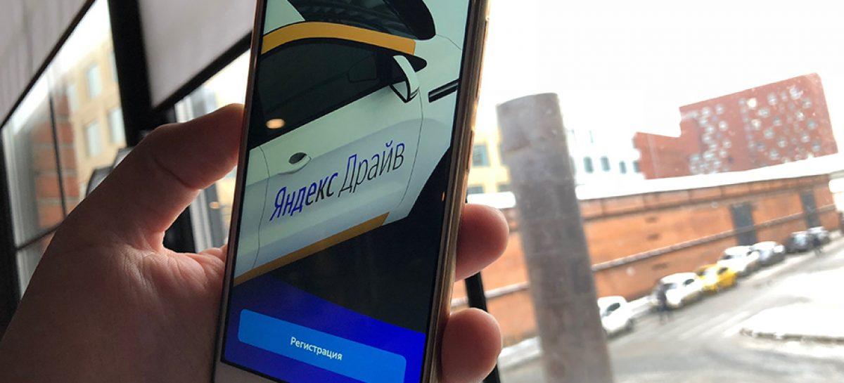 Яндекс.Драйв запустил подписку на автомобили