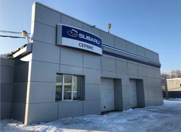 У Subaru первый сервисный партнер в Новокузнецке