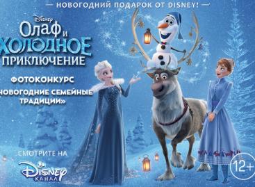 Hyundai и Disney запустили фотоконкурс «Новогодние семейные традиции»