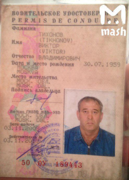 Водительское удостоверение Водитель автобуса ДТП Славянский бульвар Виктор Тихонов