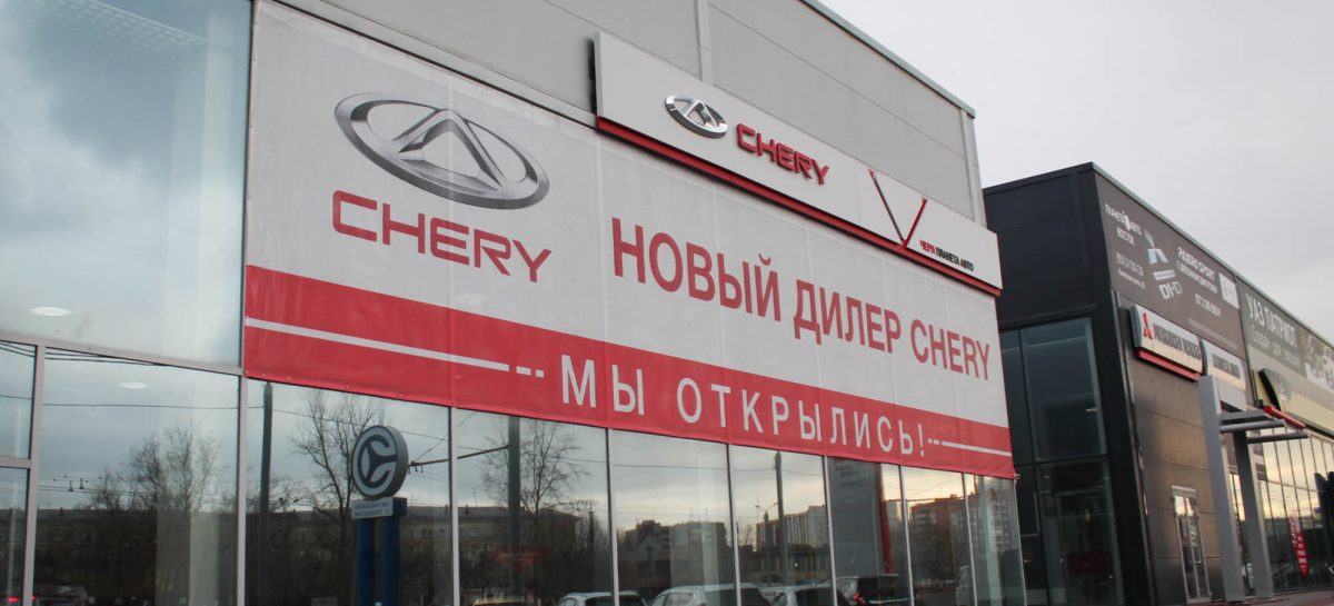 CHERY повышает продажи