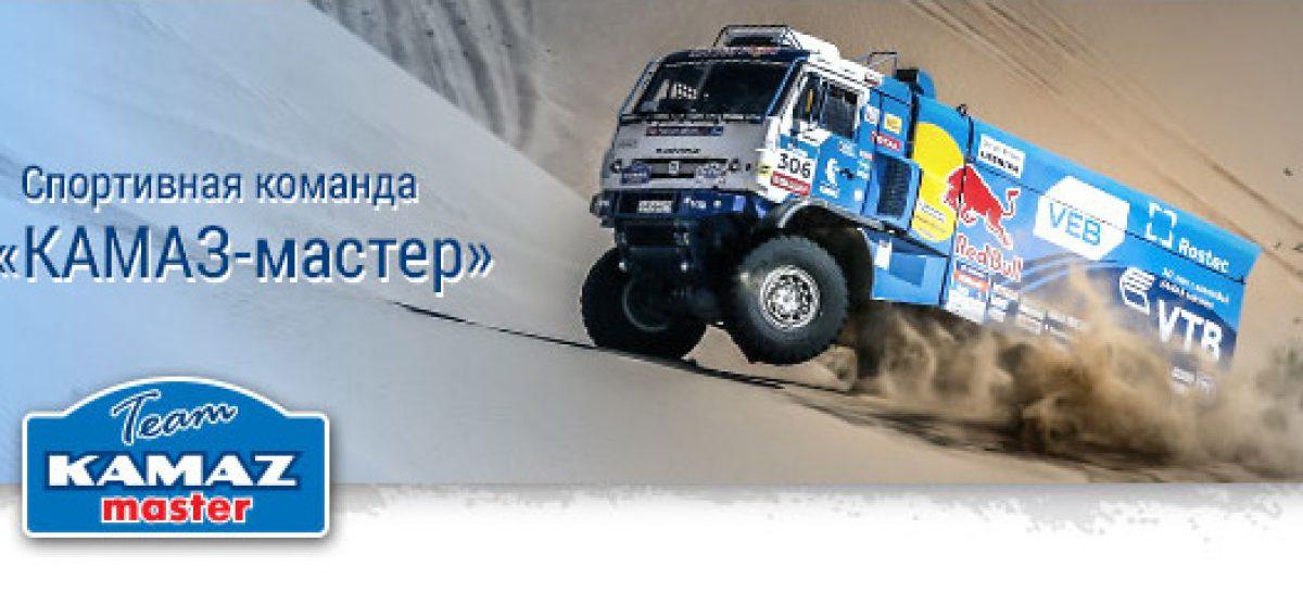 Команда «КАМАЗ-мастер» готова!