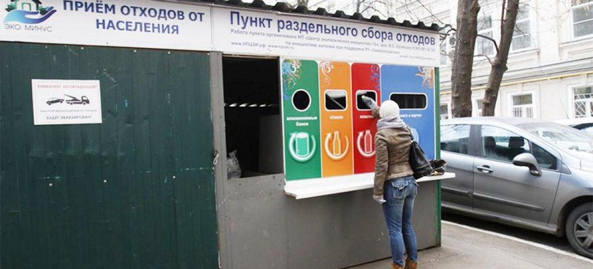 Не рассортировали мусор – получите штраф