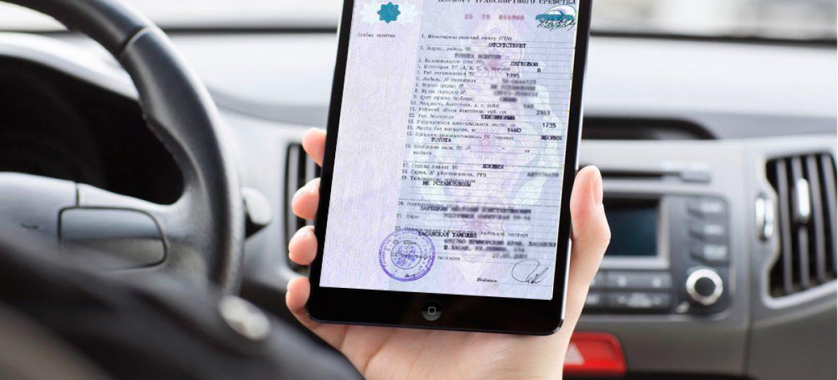 В России изменились правила получения ПТС