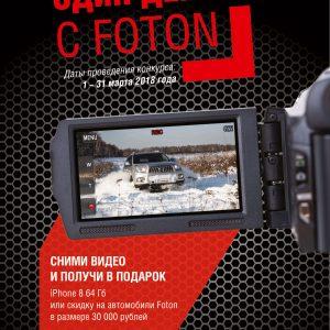 В конкурсе от Foton можно выиграть iPhone 8