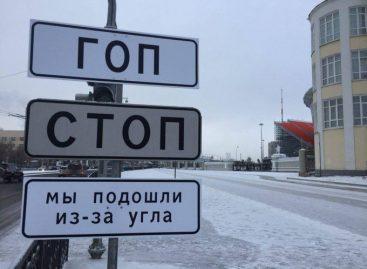 В Екатеринбурге знак «Стоп» превратился в «Гоп-стоп»
