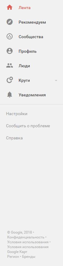 Создать Google+ страницу