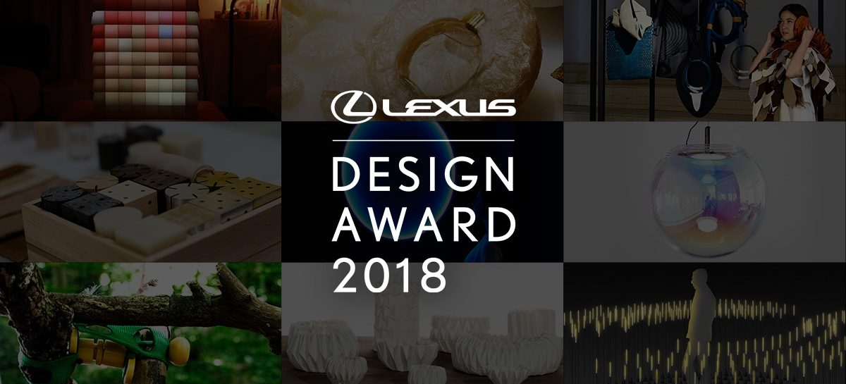 Финалисты Lexus Design Award 2018