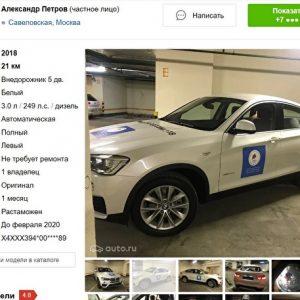 Олимпийский BMW X4 выставлен на продажу