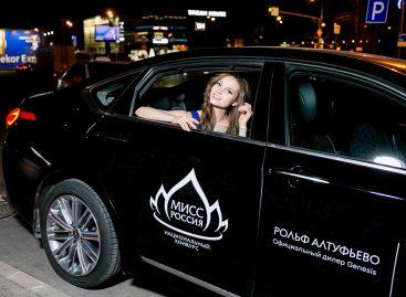 Genesis поддержал ежегодный конкурс красоты «Мисс Россия»