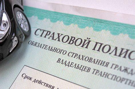 ЛДПР предложила уменьшить срок ОСАГО до 1 дня