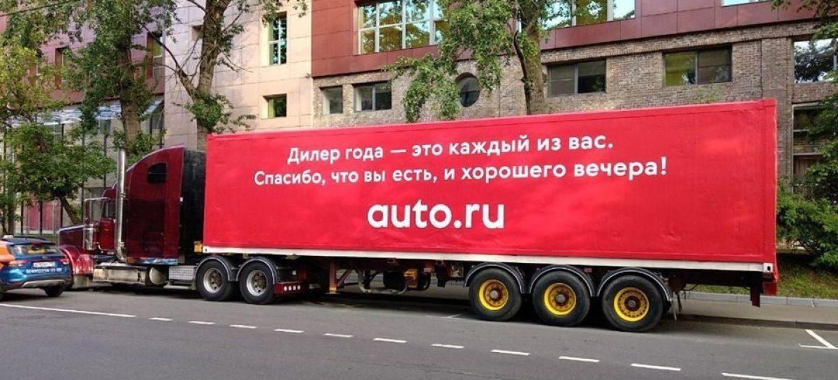 «Авто.ру» забрендировал фуру на организованном «Avito Авто» мероприятии
