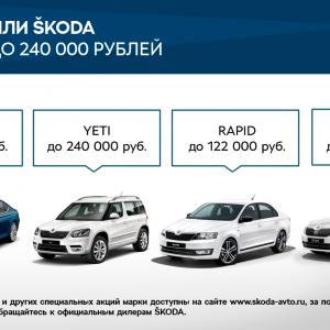 Клиенты ŠKODA в мае могут сэкономить до 240 тысяч рублей