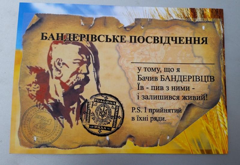 Бандеровское удостоверение