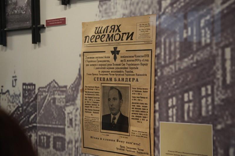 Экспонат в музее Степана Бандеры