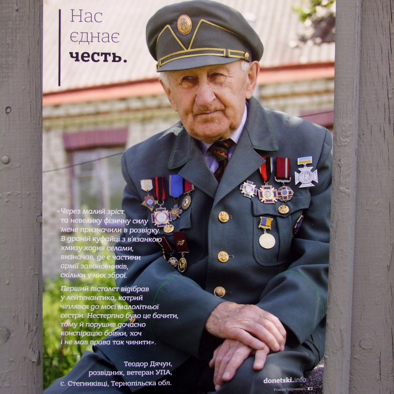 Плакат на заборе , Львов