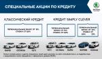 Автомобили ŠKODA с выгодой до 240 000 рублей