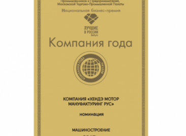 Российский завод Hyundai завоевал национальную премию