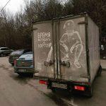 Шедевры на грязных грузовиках (ФОТО)