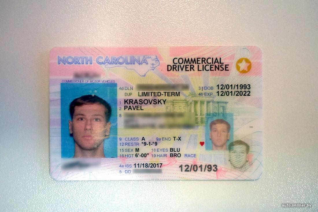 Дальнобойщик из Минска - официальный американский документ