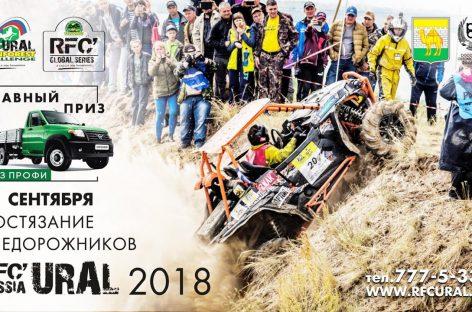 На гонке в Челябинске разыграют УАЗ Профи и путевку на Rainforest Chalenge (ВИДЕО)