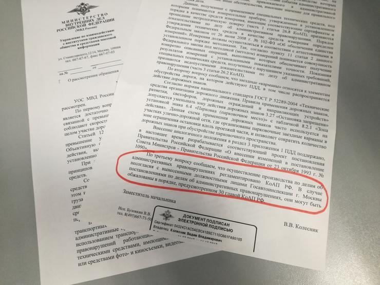 Помощник Москвы не тестировался в Росстандарте