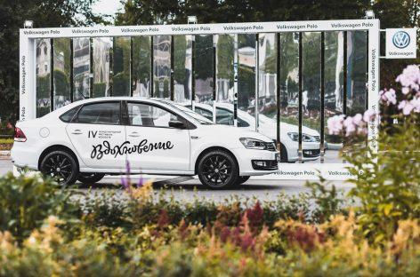 Volkswagen Polo Drive на фестивале искусств «Вдохновение»