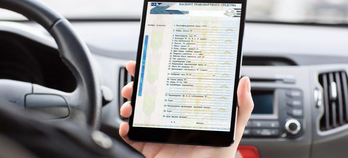 В электронные ПТС добавят информацию об отзывах