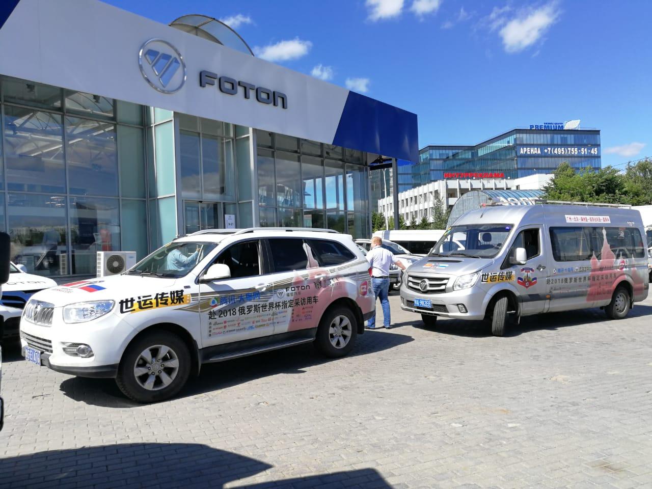Автопробег «Гуанчжоу-Москва» на автомобилях Foton прибыл в Москву