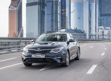 KIA Motors Rus: цены на обновленный седан бизнес-класса Kia Optima